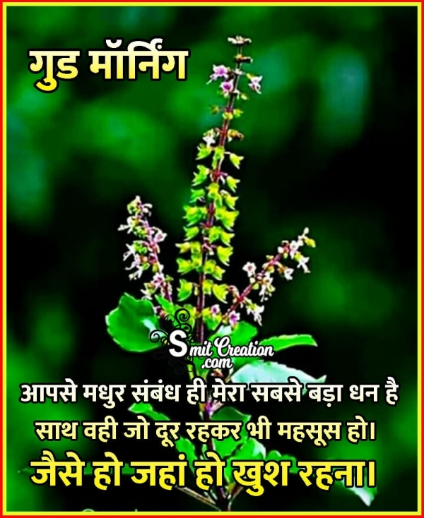 Good Morning Hindi Message For Whatsapp