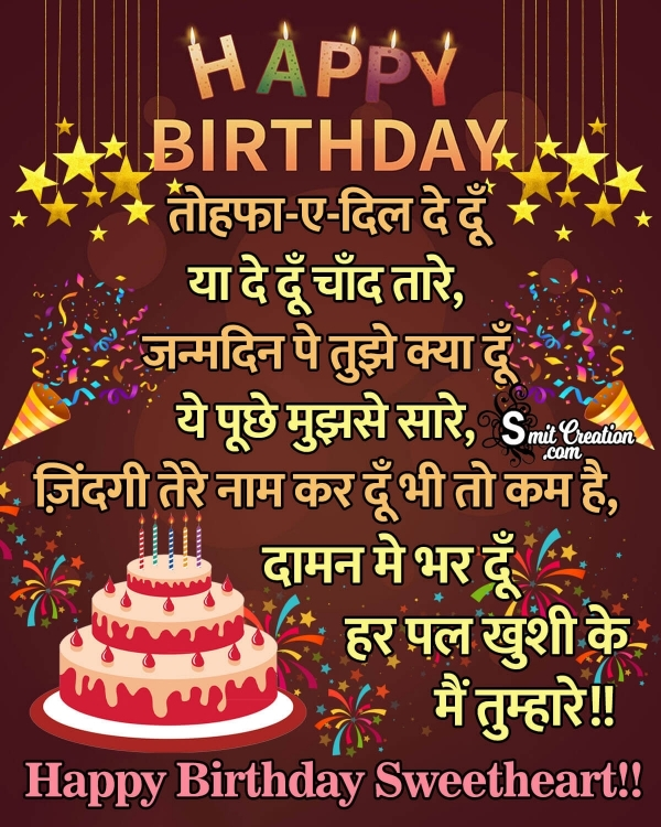 Happy Birthday Quote in Hindi for Wife