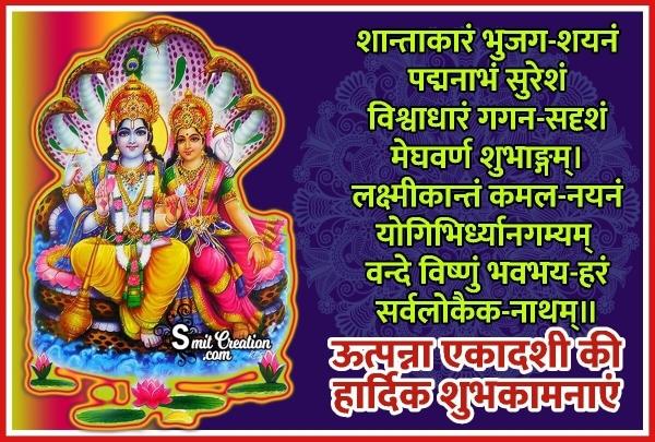 Utpanna Ekadashi Ki Hardik Shubhkamnaye