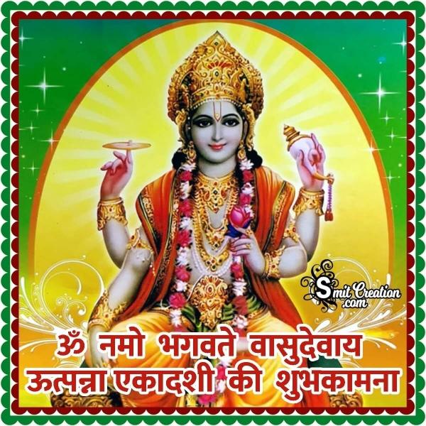 Utpanna Ekadashi Ki Shubhkamna