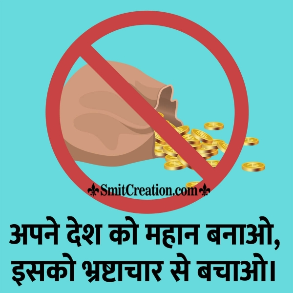 Hindi Slogan On Anti Corruption