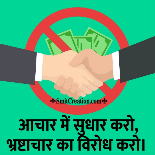 Slogan on Anti Corruption in Hindi
