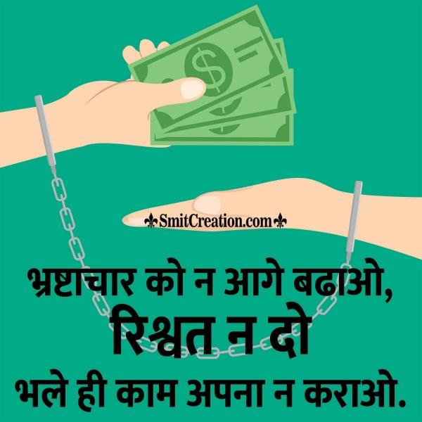Anti Corruption Day Slogans In Hindi – भष्ट्राचार पर हिन्दी मे नारे