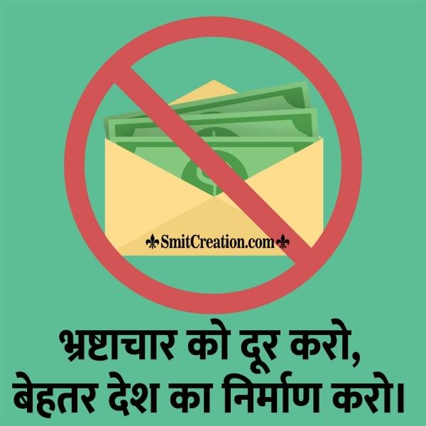 Anti Corruption Hindi Slogans – भष्ट्राचार पर नारे