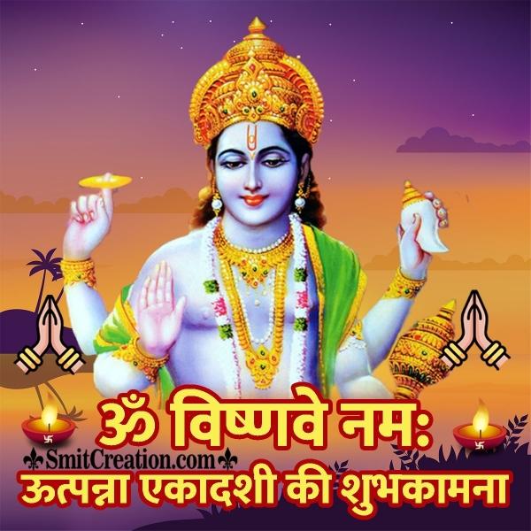 Utpanna Ekadashi Wishes In Hindi