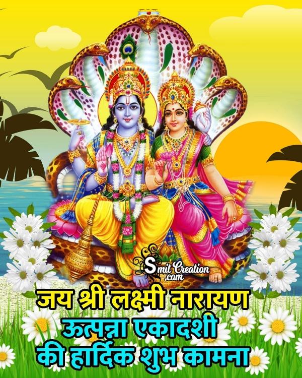 Utpanna Ekadashi Ki Hardik Shubhkamna