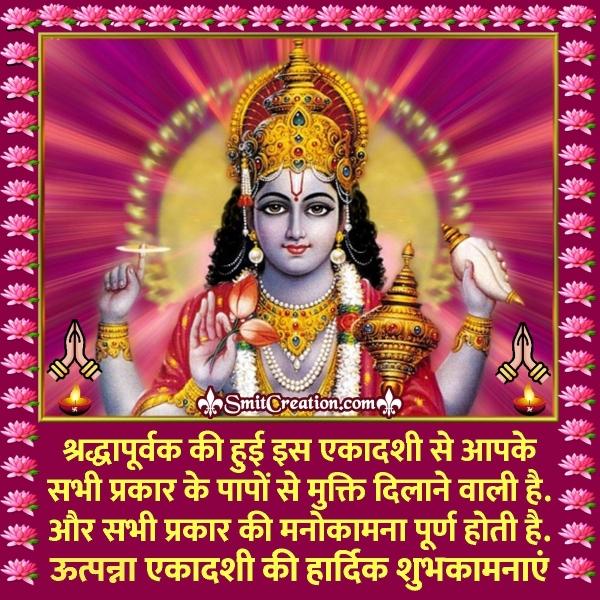 Utpanna Ekadashi Hindi Wishes