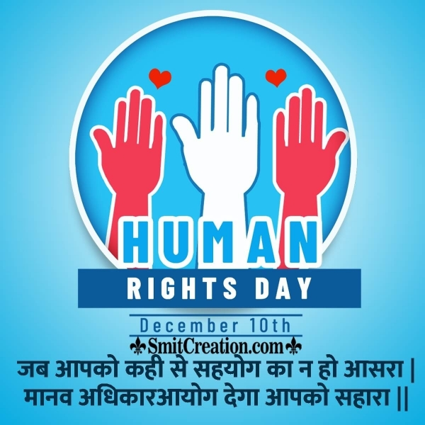 Human Rights Day Hindi Slogan