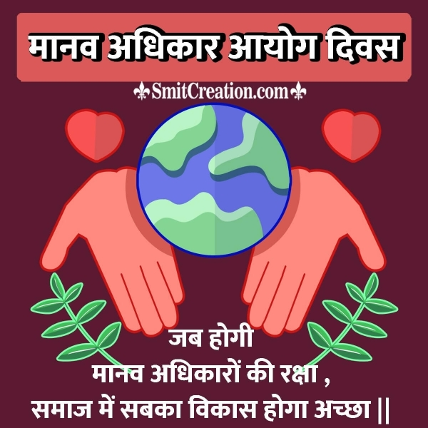 Human Rights Day Hindi Quotes, Slogans, Messages Images