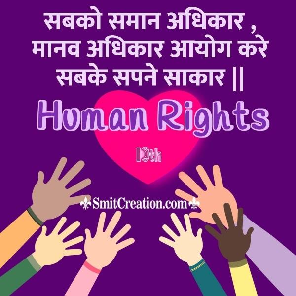 Human Rights Hindi Slogan