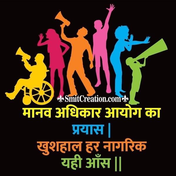 Human Rights Hindi Tagline