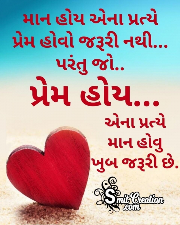 Gujarati Quote On Love And Respect