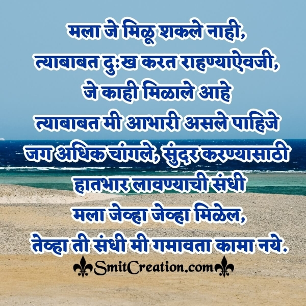 Marathi Quote For Self