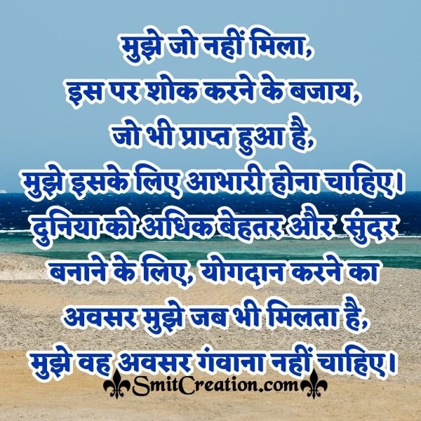 Hindi Quote For Self