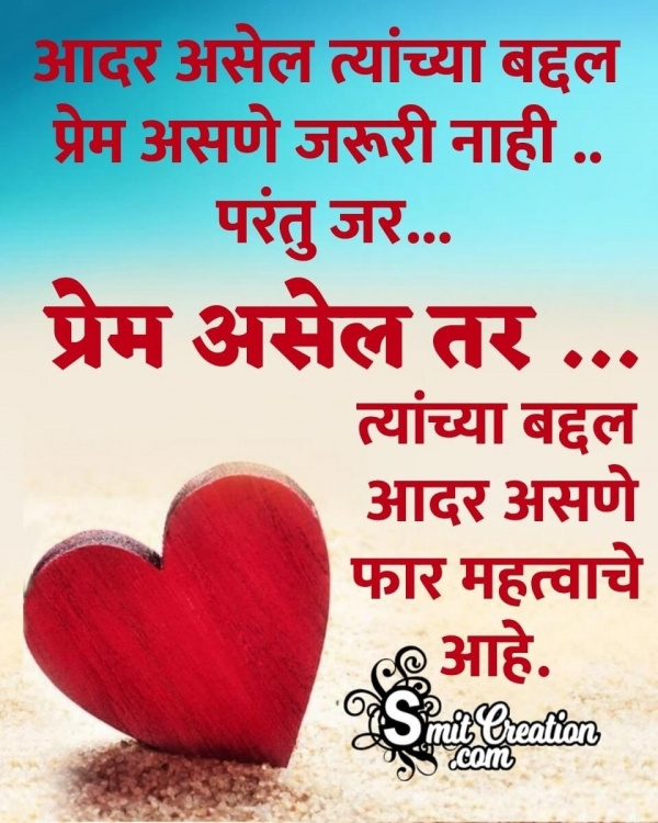 Marathi Quote On Love And Respect