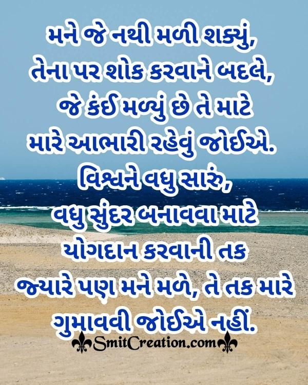 Gujarati Quote For Self
