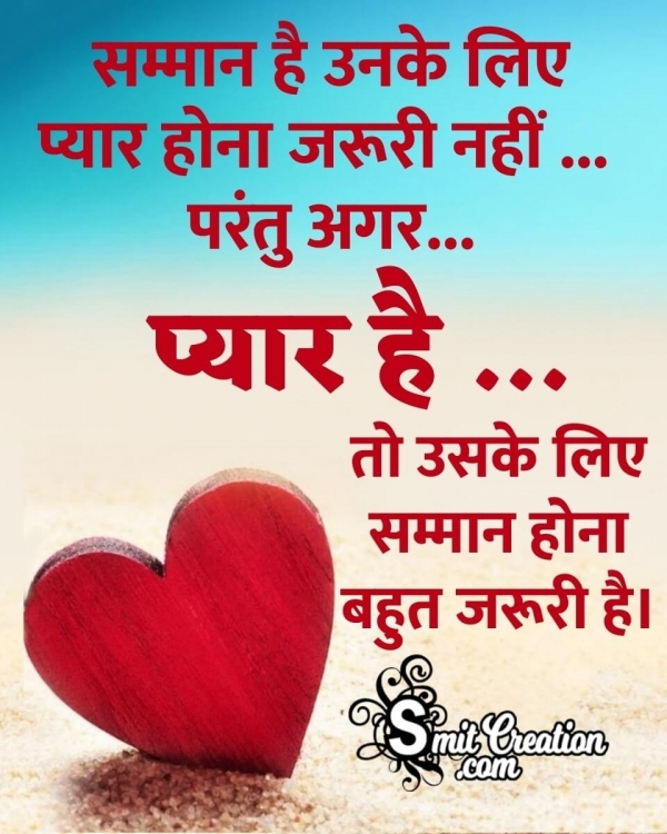 Hindi Quote On Love And Respect