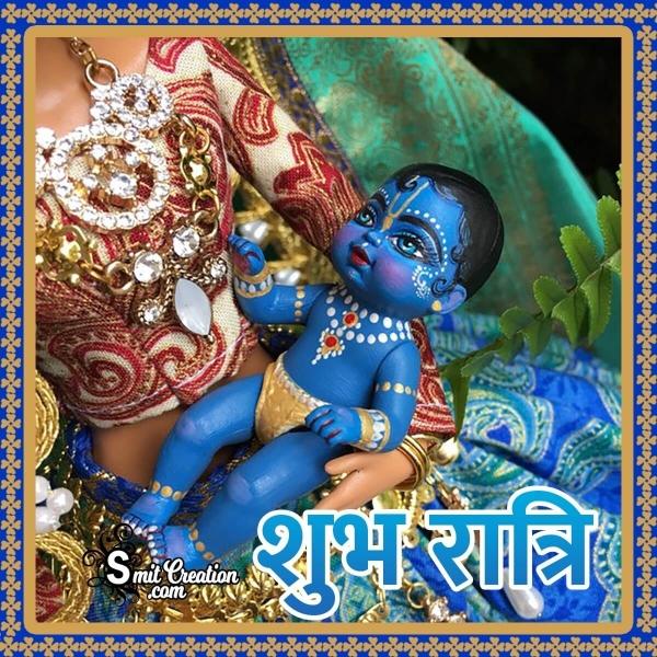 Bal Krishna Good Night Hindi Images (शुभ रात्रि हिंदी बाल कृष्णा के साथ)