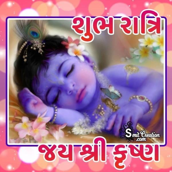 Bal Krishna Good Night Gujarati Images (શુભ રાત્રી ગુજરાતી બળકૃષ્ણનાં ફોટા)