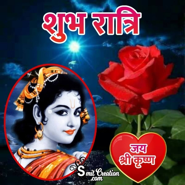 Krishna Good Night Hindi Images (शुभ रात्रि हिंदी श्री कृष्ण इमेजेस )