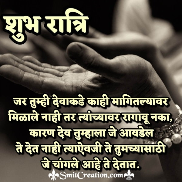 Good Night God Quotes In Marathi