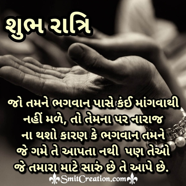 Good Night God Quotes In Gujarati