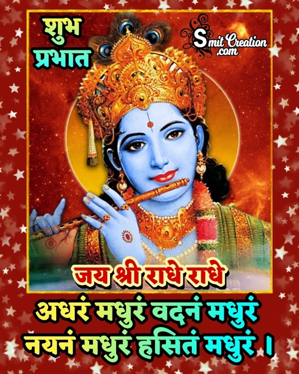Good Morning Krishna Hindi Images