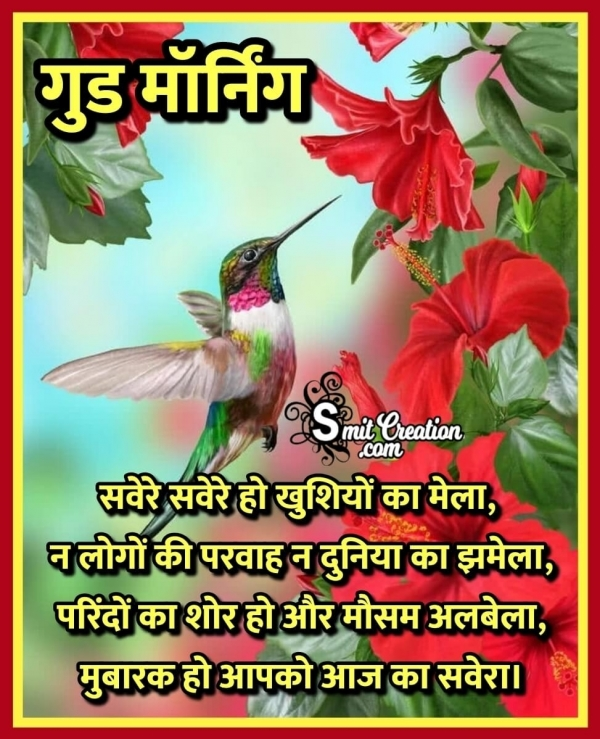 Good Morning Hindi Sandesh With Images