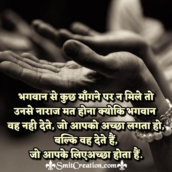 God Status Image In Hindi
