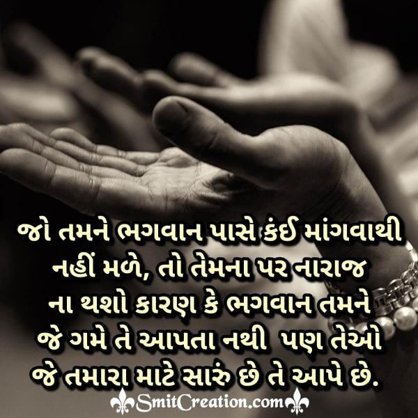 God Status Image In Gujarati