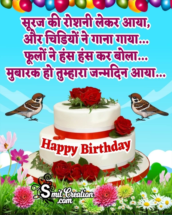 Happy Birthday Wishes In Hindi Shayari