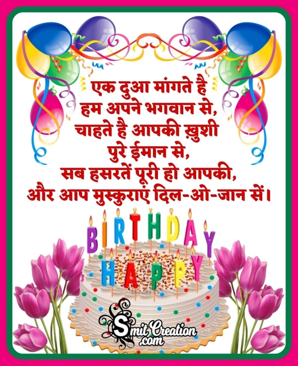 Happy Birthday Shayari Wishes In Hindi