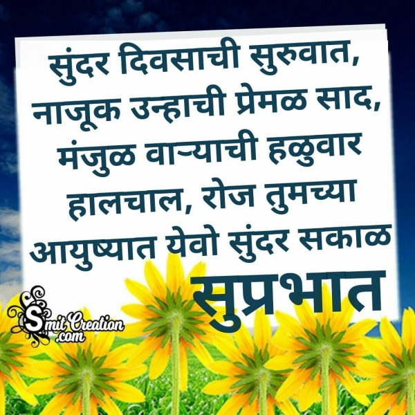 Shubh Sakal Marathi Shayari Images