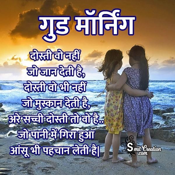 Good Morning Hindi Friends Shayari