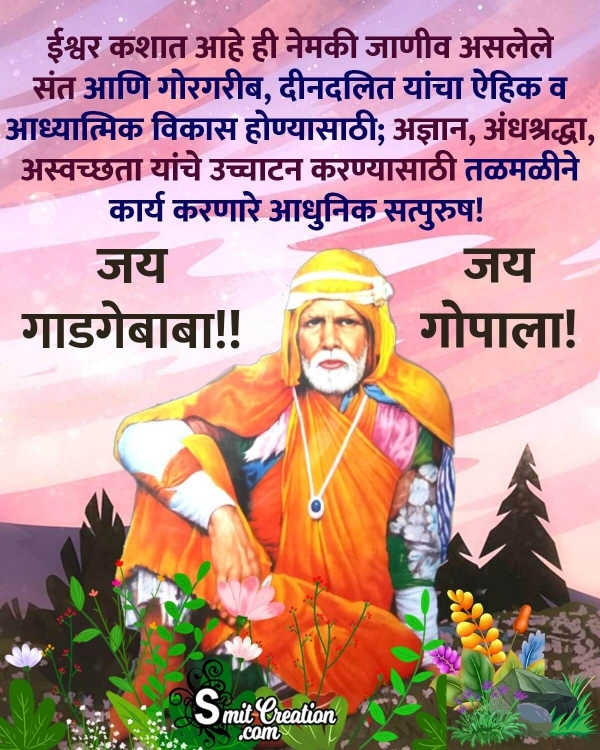 Sant Gadge Baba Marathi Quote
