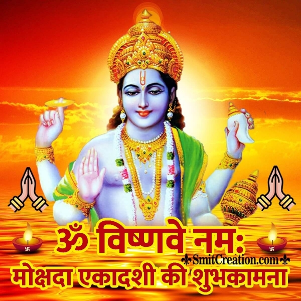 Mokshada Ekadashi Wishes In Hindi