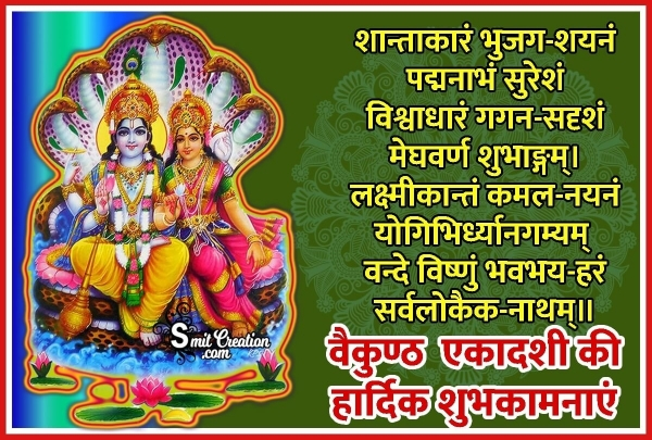Vaikuntha Ekadashi Ki Hardik Shubhkamnaye