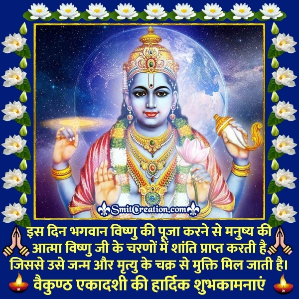 Vaikuntha Ekadashi Wishes In Hindi