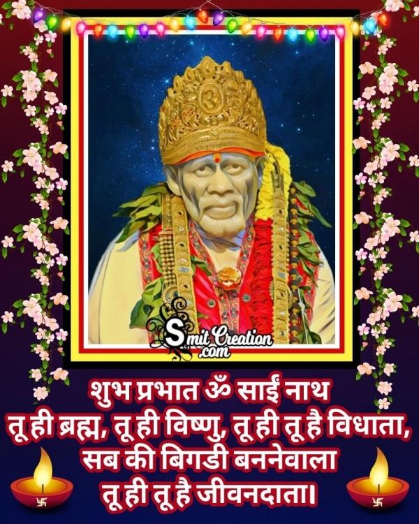 Good Morning Sai Baba Images In Hindi(शुभ प्रभात श्री साईबाबा जी के इमेजेस और कोट्स)