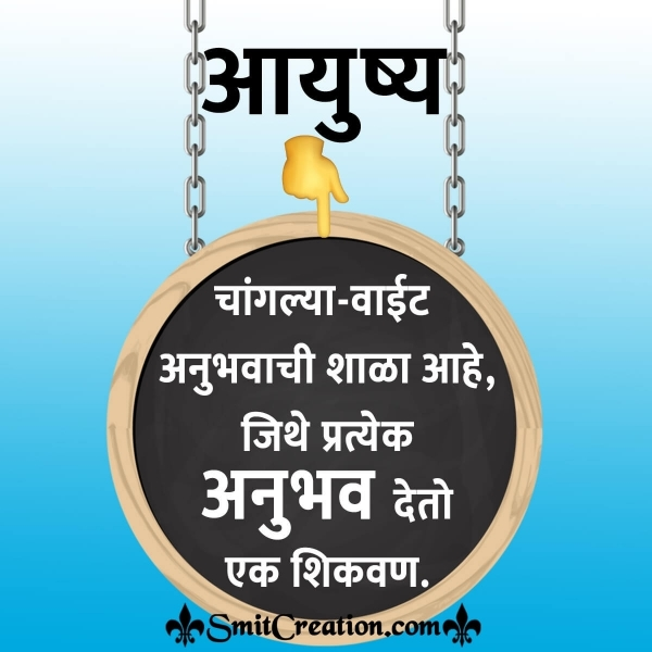 Life Quote In Marathi