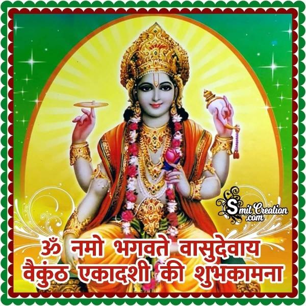 Vaikuntha Ekadashi Shubhkamna