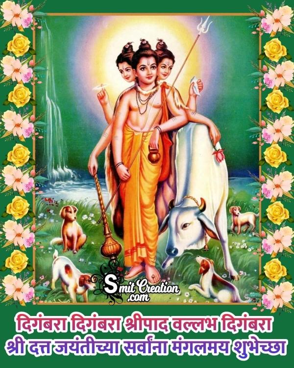 Dattatreya Jayanti Wishes In Marathi