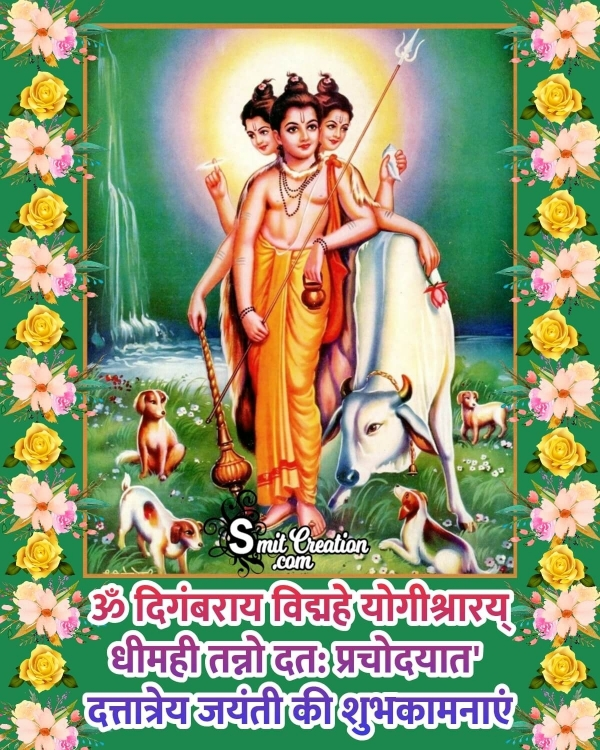 Dattatreya Jayanti Hindi Wishes