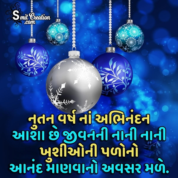 Happy New Year Gujarati Wish
