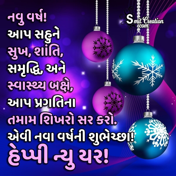 Happy New Year Gujarati Wish For Whatsapp