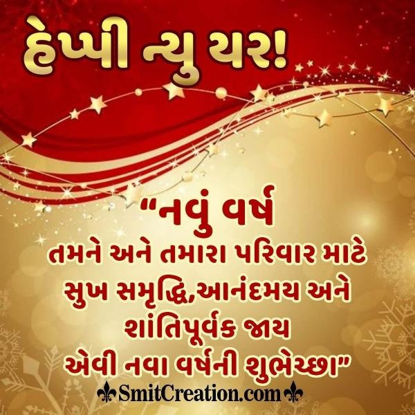 Happy New Year Gujarati Wish Image