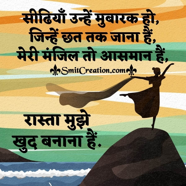 Hindi Motivation Quote Shayari
