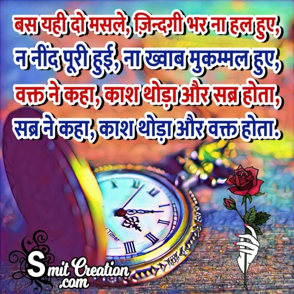Vakt Aur Sabra Hindi Shayari