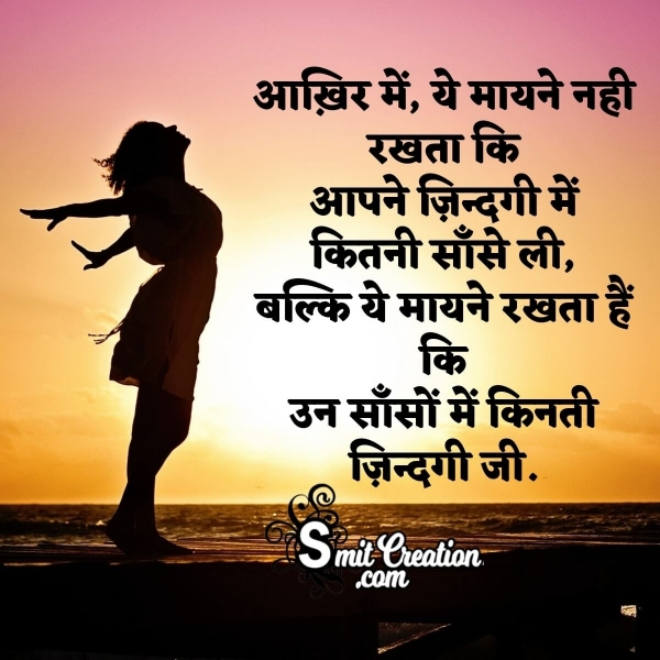 Best Life Shayari Quote
