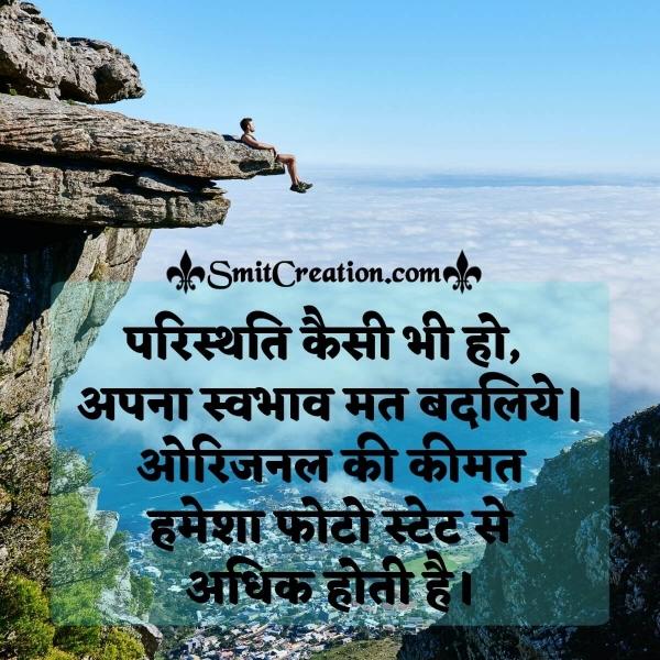 Paristhiti Kaisi Bhi Ho Apna Swabhav Mat Badaliye